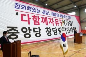 [포토] 윤석열 지지자 모임, 정당 창당 발기인대회 개최