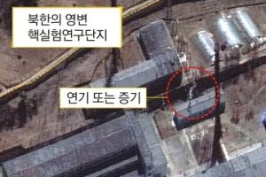 北영변 핵시설 굴뚝서 연기… 플루토늄 추출 건물 가동 정황