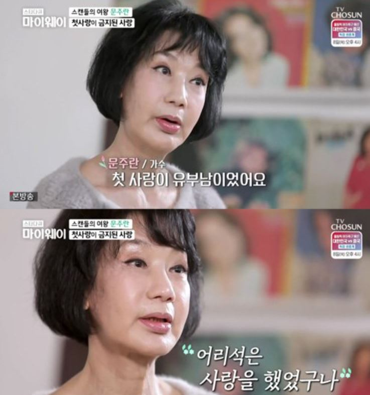 """[서울En] """"나는 결혼 한 남자를 사랑했고 그의 아내에게 납치당했습니다.""""  가수 문주란 후회"""