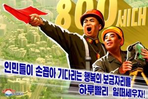 北, '평양 보통강 강안다락식주택구 건설' 추동하는 선전화 제작