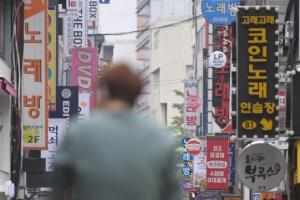 [서울포토] 집합금지로 한산한 번화가
