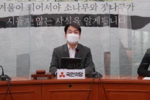 """""""야권"""" 16번 외친 安… 국민의당 측 """"건방진 김종인"""" 논란"""