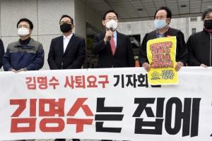 [서울포토] '대법원장 사퇴 요구' 기자회견