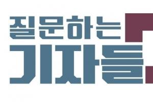 KBS 미디어 비평 프로그램 부활…'질문하는 기자들Q' 방송