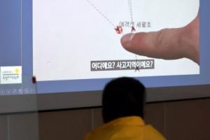 세월호 '선박식별장치' 결함 있었다… 전파硏 조사 의뢰