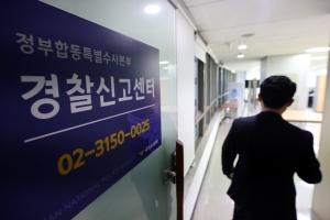 LH 전 부사장도 성남시 땅 투기 의혹…경찰, 7곳 압수수색