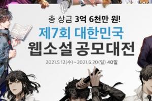문피아, 다음 달 12일부터 웹소설 공모전…총상금 3억 6000만원