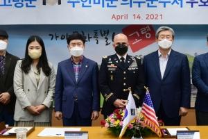 경북 고령군-주한미군 의무군수처 우호교류 협약