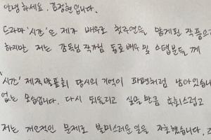 """'태도 논란' 김정현 """"당시 드라마 관계자들 찾아뵙고 사과하겠다…"""