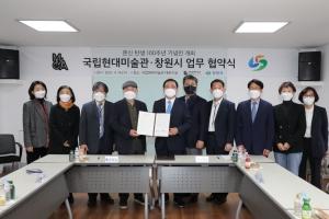 창원시, 국립현대미술관과 '문신 탄생 100주년 기념 특별전' 업무…