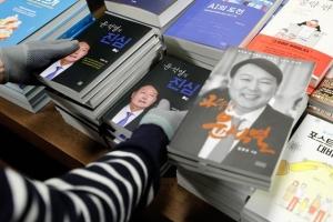 尹이 안 쓴 윤석열의 책들