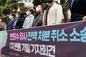 """변희수 전역 취소 청구소송 첫 변론 ... """"군, 증거 제출 안 해"""""""