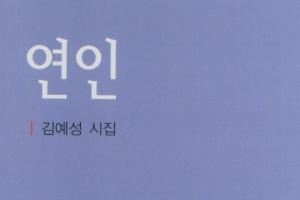 김예성 시인, 다섯 번째 시집 '연인' 펴내…상흔 치유하는 시 쓰…