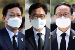 與 당 대표 경선 송영길·우원식·홍영표 '3파전'
