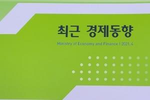 """기재부 """"내수 부진 완화됐다""""…경기 판단 한 걸음 더 낙관론"""