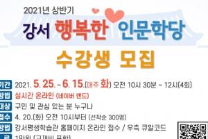 강서구, 봄맞이 인문학 강좌 '강서 행복한 인문학당' 수강생 모집…