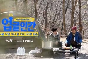 김무성, 아들 고윤과 '노룩패스' 대화…tvN 예능 동반출연