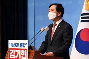 김기현·김태흠 원내대표 출사표…野 원내대표 4파전 전망
