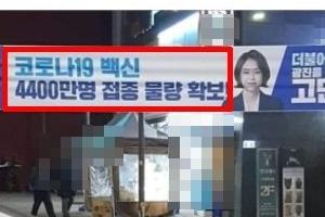 """""""4400만명분 백신 어딨나요""""...김웅, 고민정 현수막 사진 공유"""