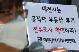 """""""대전 공무원과 이름 같은 안산산단 인근 토지 소유주만 28명"""""""