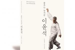 문화유산 총서 '춤추는 농사꾼…' 발간
