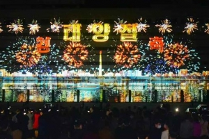 '신비한 빛의 예술' 북한 태양절 경축 조명축제