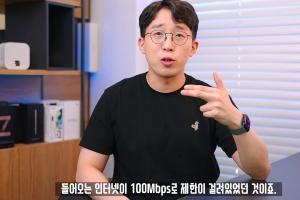 KT '10기가 인터넷' 속도저하 논란에 방통위 조사 나선다