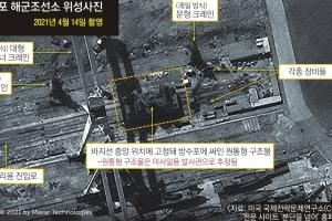 北 남포 조선소서 SLBM 발사준비 정황 포착