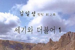 '이적간행물 판정' 김일성 주석 항일 회고록 국내 출간 '논란'