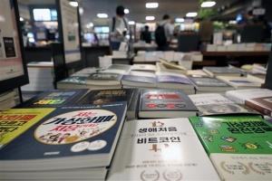 1년 만에 6배 불어난 암호화폐… 재테크책 '불티'