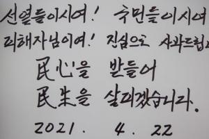 """윤호중 무릎꿇은 사과에 오거돈 성추행 피해자 """"모욕적""""(종합)"""