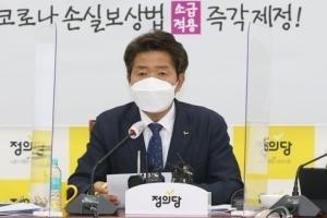 """민주당 우클릭 우려하는 정의당 """"문재인 대통령님, 무슨 생각이십…"""