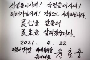 윤호중, 현충원서 성추행 피해자에 사과 논란