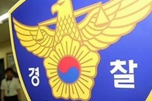 경찰, '직원 뇌물수수 의혹' SH 본사 등 압수수색