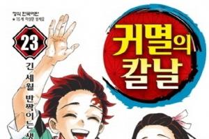 애니 인기에… 日만화 '귀멸의 칼날' 완결판 출간 즉시 1위