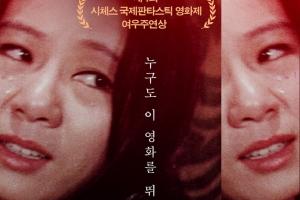 윤여정 열풍에…윤여정 데뷔작 '화녀' 50년 만에 재개봉