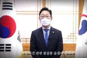 """'법의 날' 영상 메시지서 """"검사 룸살롱 접대"""" 지적한 박범계 장…"""