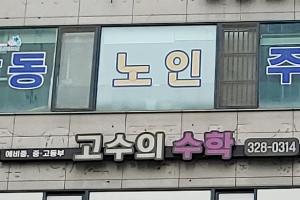 부천 상동 노인주간보호센터서 15명 추가… 누적 51명