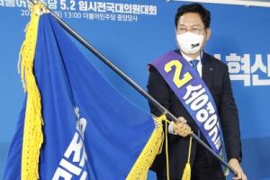 [서울포토] 더불어민주당 새 대표에 송영길