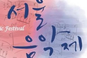 한국음악협회, 제53회 서울음악제(서울창작음악제) 개최