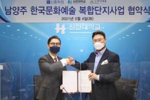 한국예총·신흥학원·신한대 '남양주 한국문화예술 복합단지사업'…