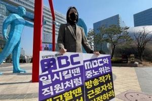 MBC, 방송작가 부당해고 판정에 불복…행정소송