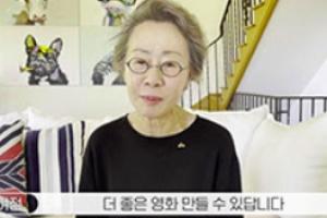 """윤여정 """"'미나리' 불법 다운로드 받지 마세요~"""""""