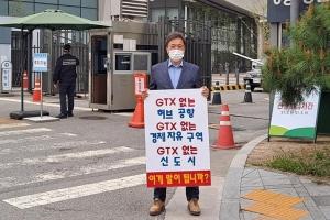 """""""송영길 대표가 GTX-D노선 현안 해결에 나서달라"""""""
