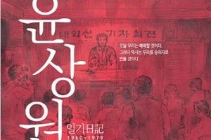 일기로 되살아난 '시민군 대변인' 윤상원 父子의 삶