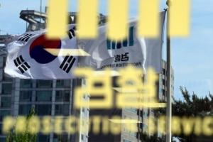 '이성윤 지검장 기소' 앞둔 서울중앙지검