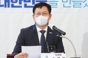 """송영길 """"전쟁 같은 산업현장…산업재해 TF 출범"""""""