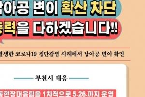 부천서 남아공발 변이 확산… 26일까지 검체검사 의무화 행정명령