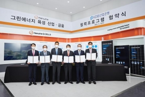 한화·산업은행, 그린에너지 육성 협약