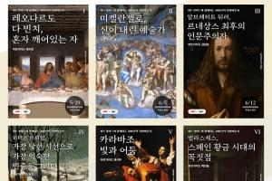 CGV 극장 스크린으로 400년 서양미술사 배운다